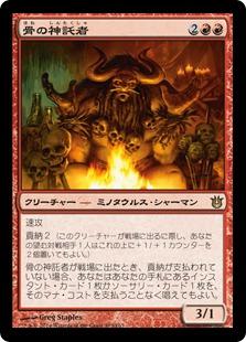 《骨の神託者/Oracle of Bones》[BNG] 赤R
