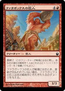 【Foil】《ファラガックスの巨人/Pharagax Giant》[BNG] 赤C