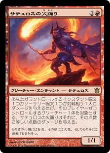《サテュロスの火踊り/Satyr Firedancer》[BNG] 赤R