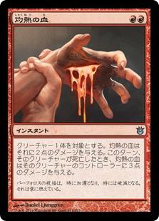 《灼熱の血/Searing Blood》[BNG] 赤U