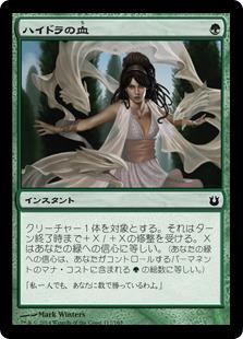 《ハイドラの血/Aspect of Hydra》[BNG] 緑C