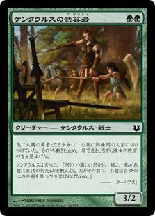 《ケンタウルスの武芸者/Swordwise Centaur》[BNG] 緑C