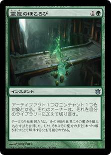 《霊気のほころび/Unravel the AEther》[BNG] 緑U