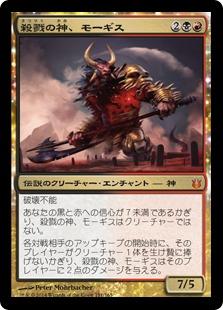 《殺戮の神、モーギス/Mogis, God of Slaughter》[BNG] 金R