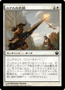 【Foil】《ニクスの武装/Armament of Nyx》[JOU] 白C