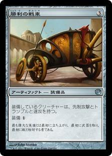 勝利の戦車