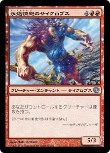 《永遠憤怒のサイクロプス/Cyclops of Eternal Fury》[JOU] 赤U