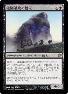 破滅喚起の巨人