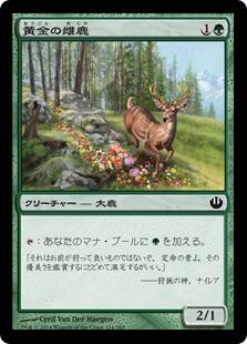 《黄金の雌鹿/Golden Hind》[JOU] 緑C