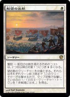 船団の出航