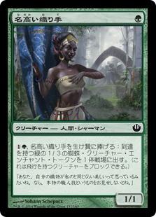 《名高い織り手/Renowned Weaver》[JOU] 緑C