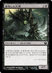 《腐敗した大男/Rotted Hulk》[JOU] 黒C