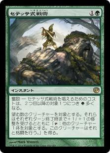 《セテッサ式戦術/Setessan Tactics》[JOU] 緑R