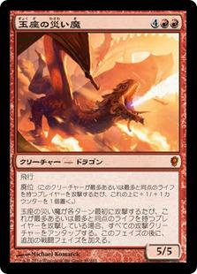 《玉座の災い魔/Scourge of the Throne》[CNS] 赤R