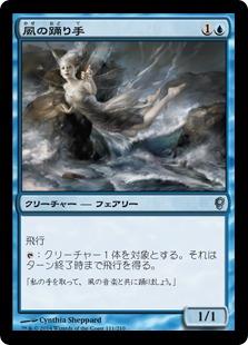 《風の踊り手/Wind Dancer》[CNS] 青U