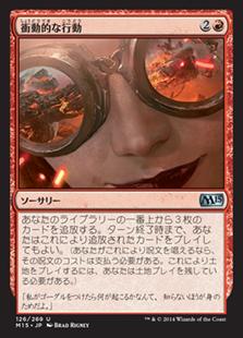 《衝動的な行動/Act on Impulse》[M15] 赤U