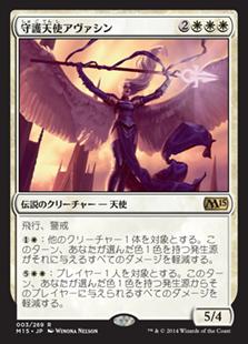 【Foil】《守護天使アヴァシン/Avacyn, Guardian Angel》[M15] 白R