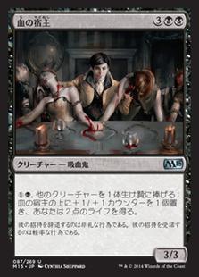 《血の宿主/Blood Host》[M15] 黒U