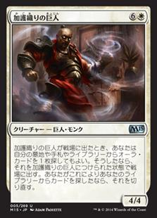 【Foil】《加護織りの巨人/Boonweaver Giant》[M15] 白U