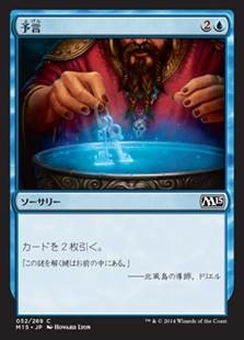 《予言/Divination》[M15] 青C
