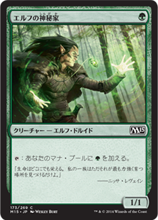 《エルフの神秘家/Elvish Mystic》[M15] 緑C