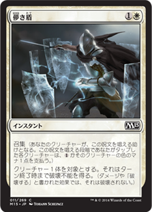 【Foil】《儚き盾/Ephemeral Shields》[M15] 白C