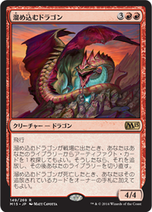 溜め込むドラゴン