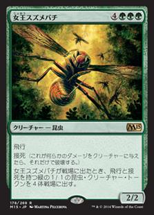 《女王スズメバチ/Hornet Queen》[M15] 緑R