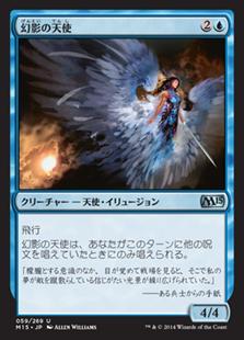 幻影の天使