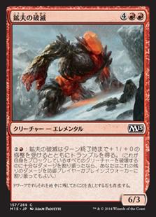 《鉱夫の破滅/Miner's Bane》[M15] 赤C