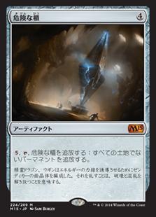 《危険な櫃/Perilous Vault》[M15] 茶R