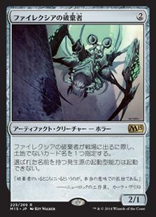 《ファイレクシアの破棄者/Phyrexian Revoker》[M15] 茶R