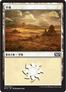 《平地/Plains》(252)[M15] 土地