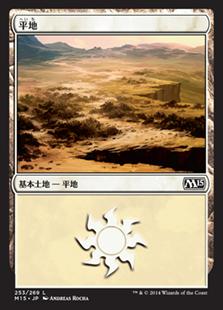 《平地/Plains》(253)[M15] 土地