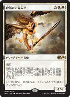 《毅然たる大天使/Resolute Archangel》[M15] 白R