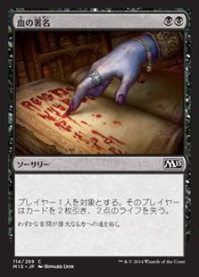 《血の署名/Sign in Blood》[M15] 黒C
