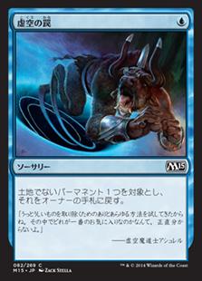 《虚空の罠/Void Snare》[M15] 青C