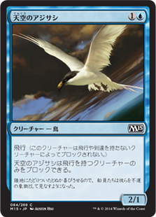 《天空のアジサシ/Welkin Tern》[M15] 青C