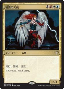 稲妻の天使