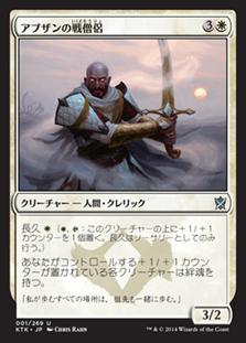《アブザンの戦僧侶/Abzan Battle Priest》[KTK] 白U
