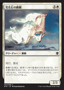 【Foil】《雪花石の麒麟/Alabaster Kirin》[KTK] 白C