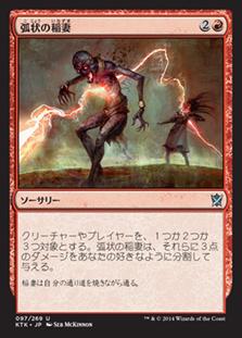 《弧状の稲妻/Arc Lightning》[KTK] 赤U