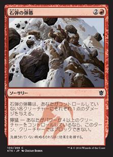 《石弾の弾幕/Barrage of Boulders》[KTK] 赤C