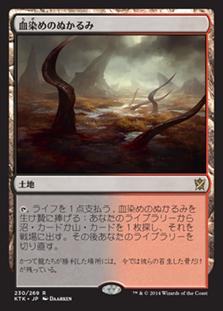 《血染めのぬかるみ/Bloodstained Mire》[KTK] 土地R