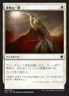 【Foil】《果敢な一撃/Defiant Strike》[KTK] 白C