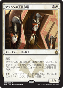 《アラシンの上級歩哨/High Sentinels of Arashin》[KTK] 白R