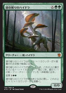 《頭巾被りのハイドラ/Hooded Hydra》[KTK] 緑R