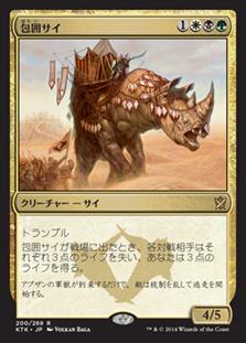 《包囲サイ/Siege Rhino》[KTK] 金R