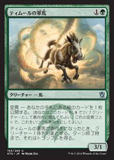 《ティムールの軍馬/Temur Charger》[KTK] 緑U