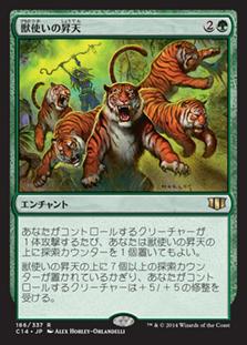 《獣使いの昇天/Beastmaster Ascension》[C14] 緑R